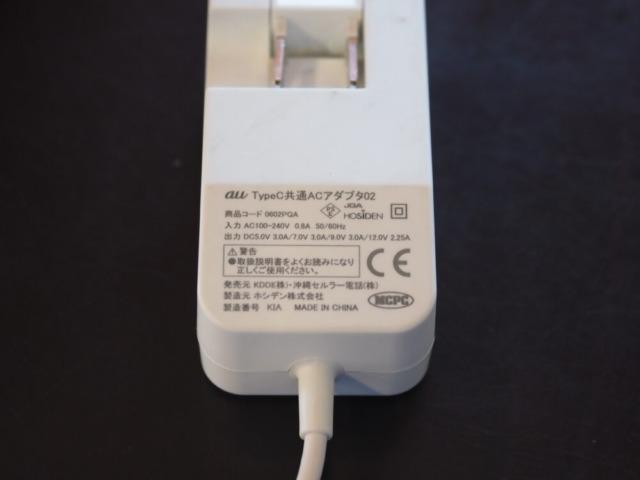 AU充電器