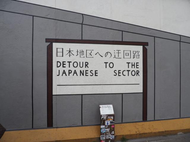 ベルリンの壁の日本のアート