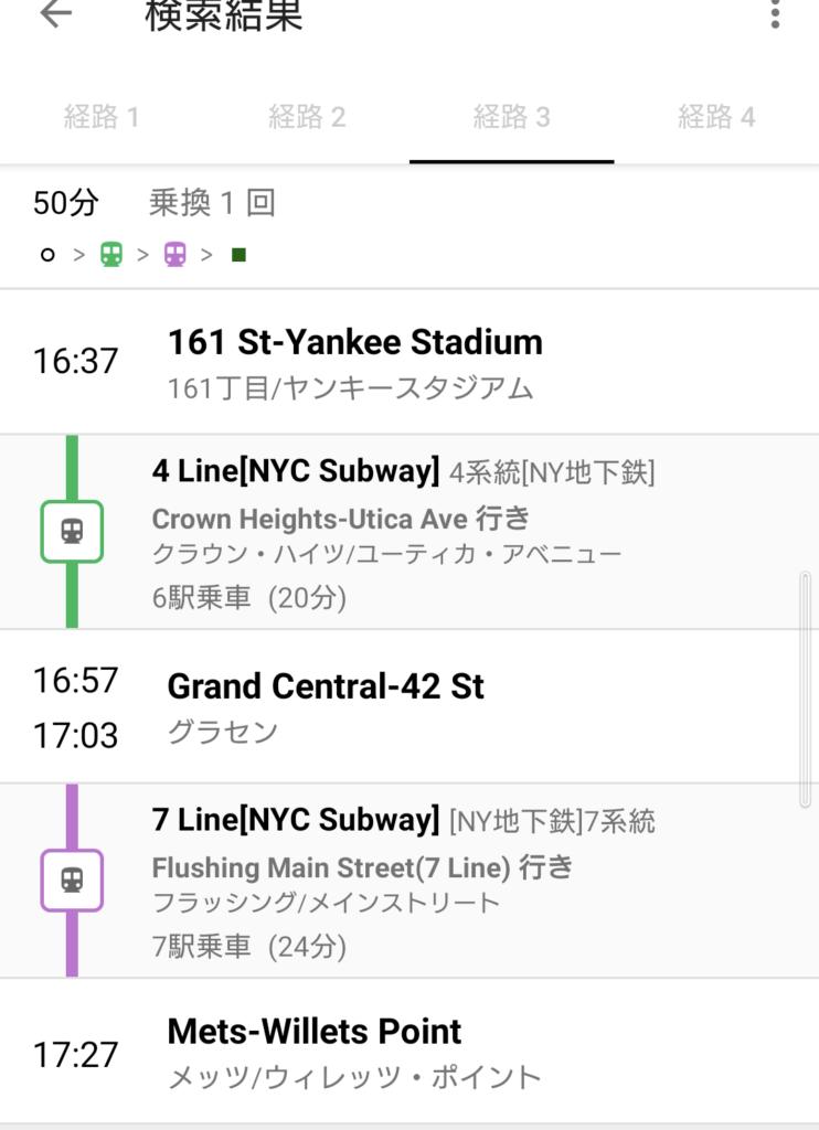 Transitアプリ画面2